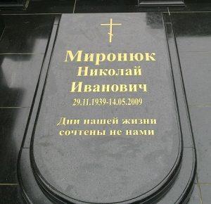 natgrobnii_plitu-002