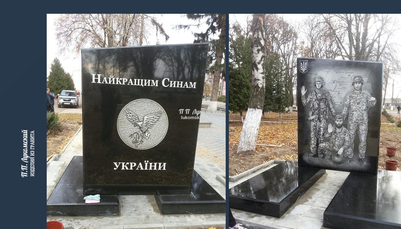 Памятники для воинов АТО