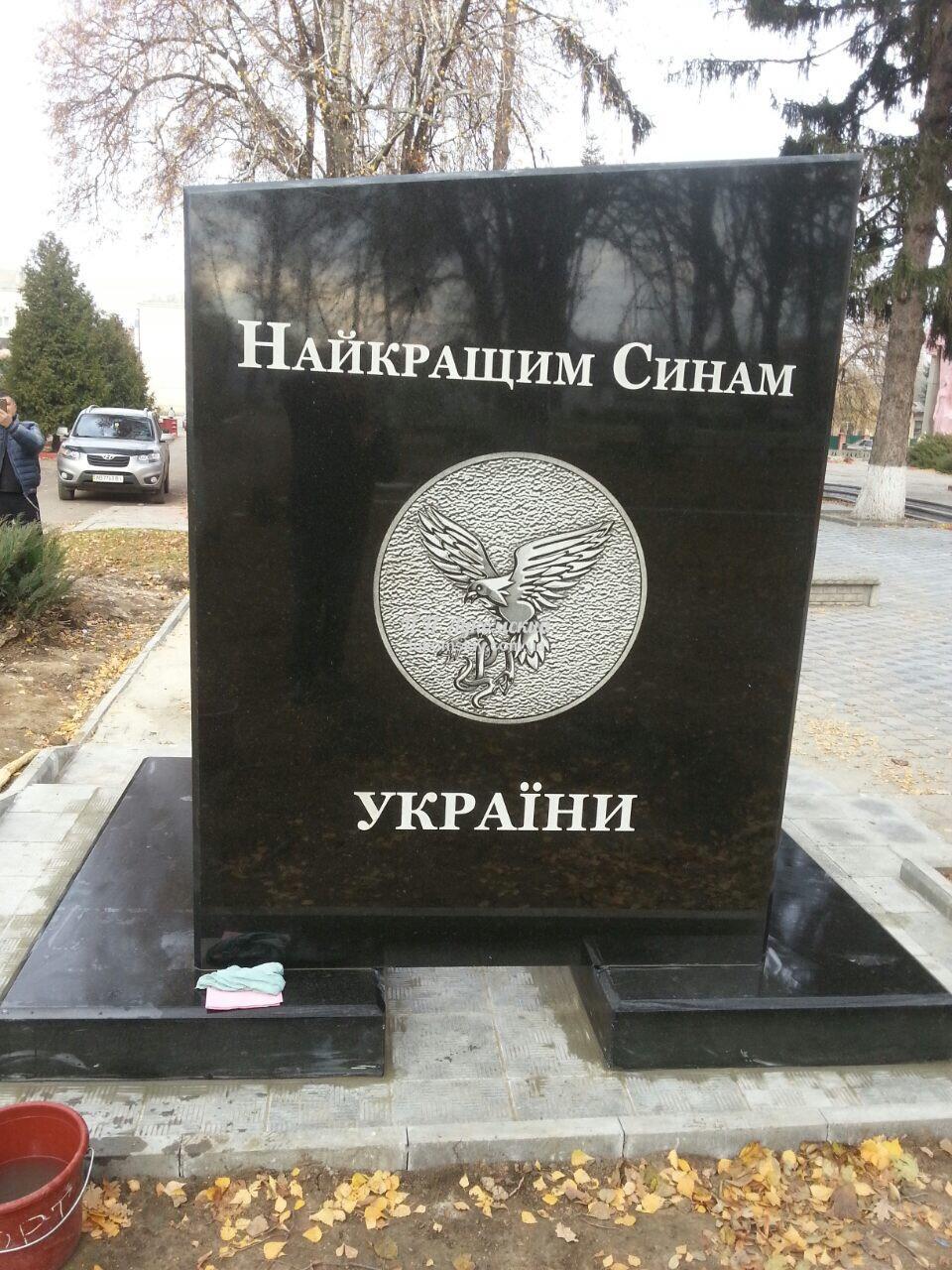 Памятник участникам АТО
